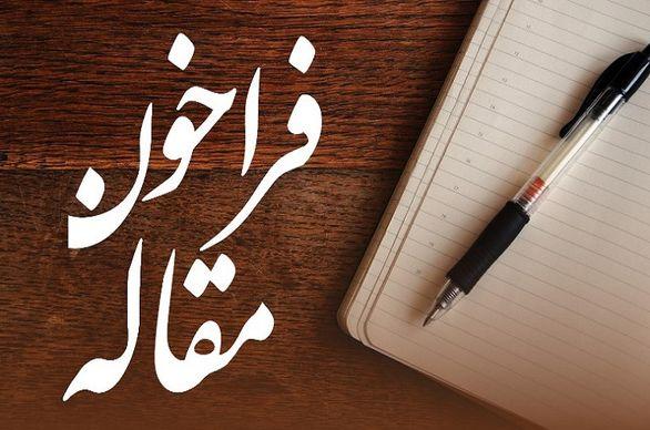 فراخوان مقاله تحریریه فصلنامه ارتباطات شرکت مخابرات ایران