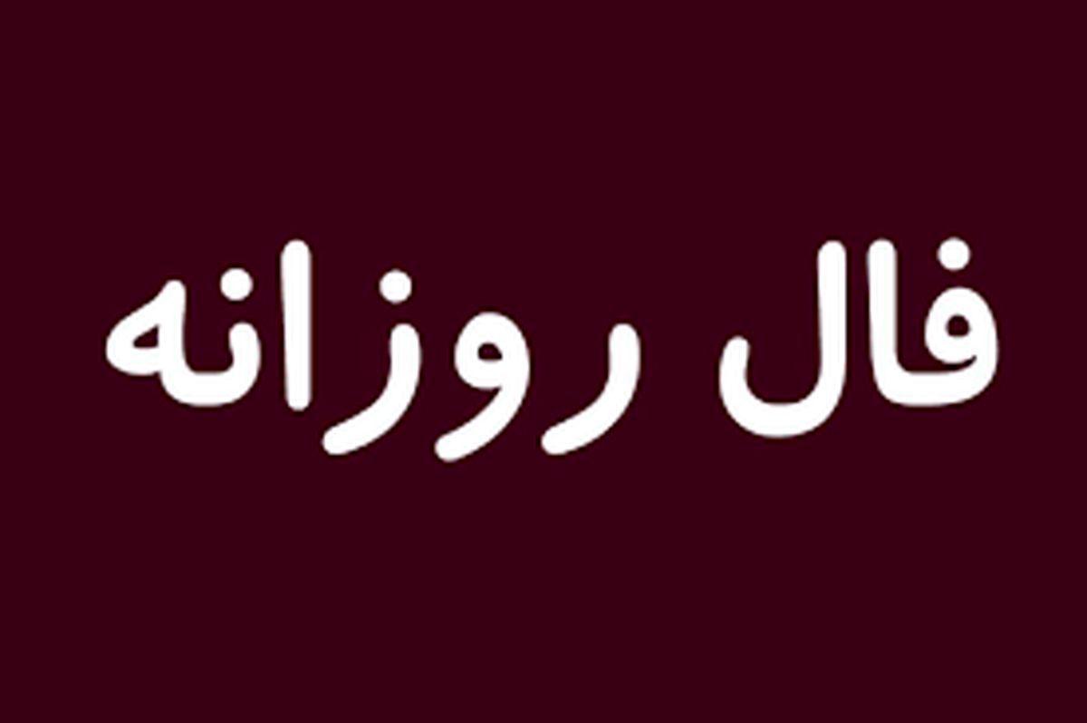 فال روزانه امروز جمعه 11 تیر + فال حافظ
