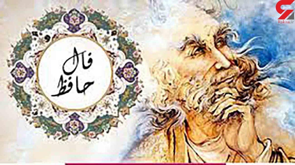 فال حافظ امروز   24 شهریور ماه با تفسیر دقیق