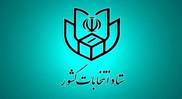 آغاز ثبتنام داوطلبان انتخابات مجلس شورای اسلامی