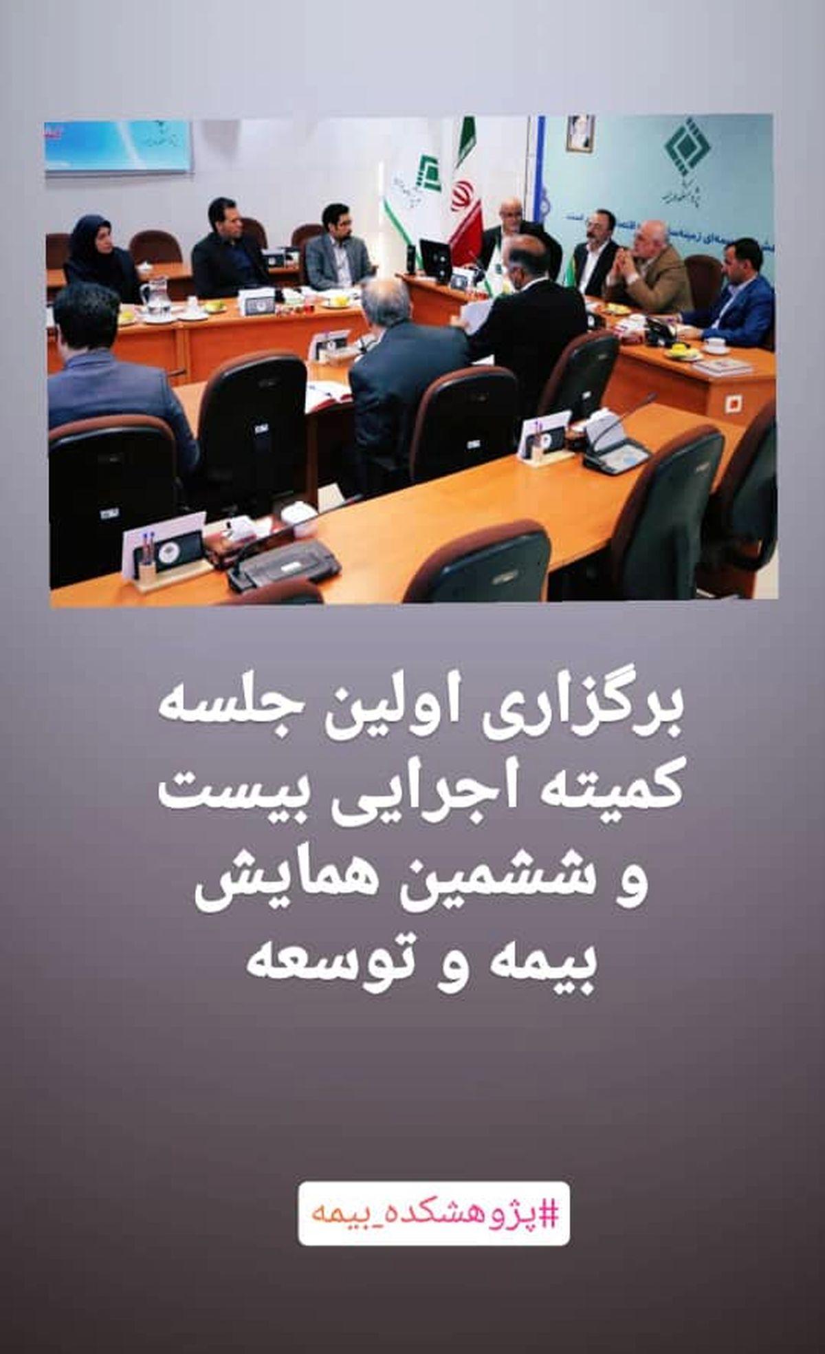 برگزاری اولین جلسه کمیته اجرایی بیست و ششمین همایش بیمه و توسعه