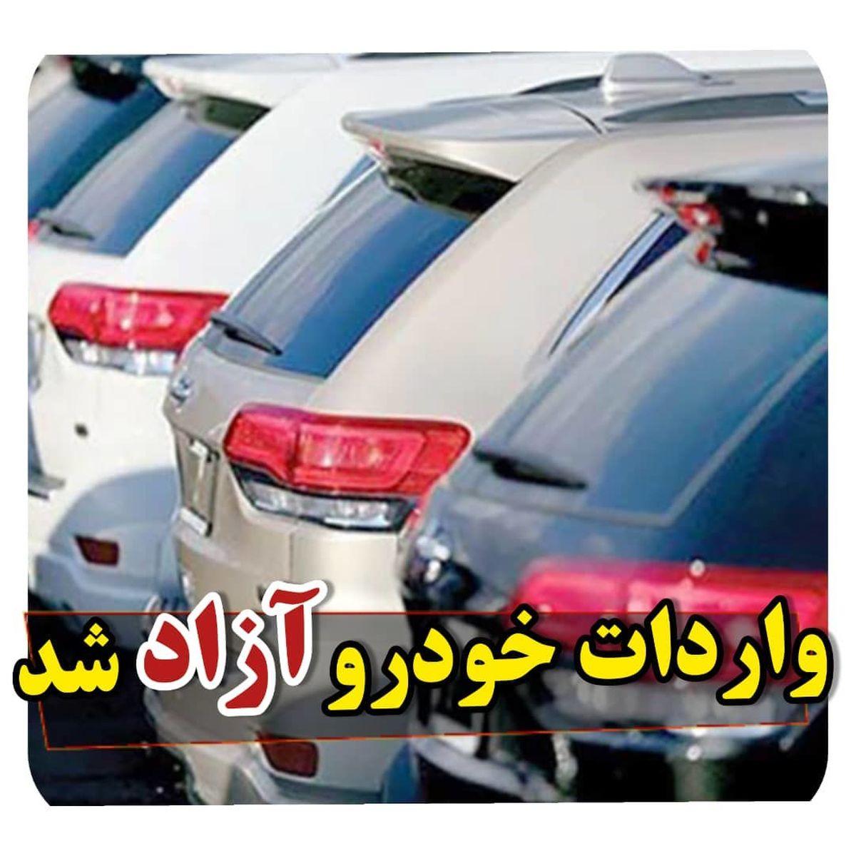 فوری: واردات خودرو آزاد شد