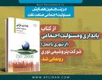 کتاب پایداری شرکتی و مسئولیت اجتماعی پتروشیمی نوری، رونمایی شد