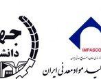 تفاهم نامه همکاری احیای معادن کوچک مقیاس با جهاد دانشگاهی منعقد شد