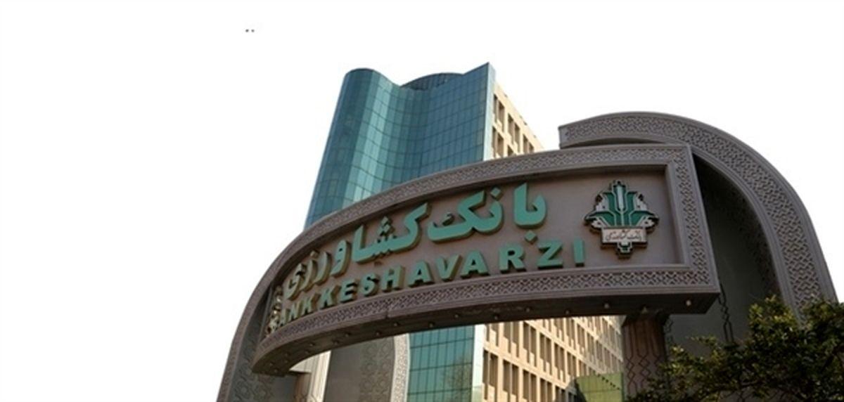 بانک کشاورزی در جمع برترین شرکت های ایران