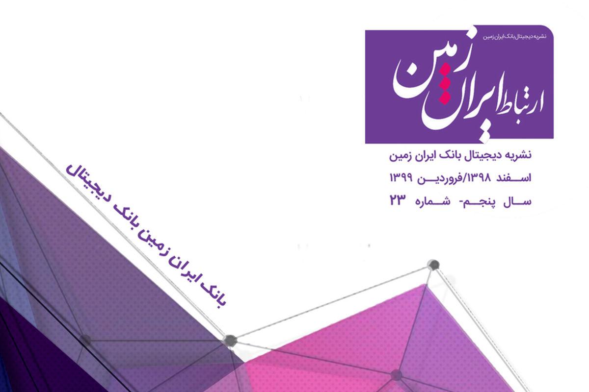 بیست و سومین شماره نشریه ارتباط ایران زمین منتشر شد