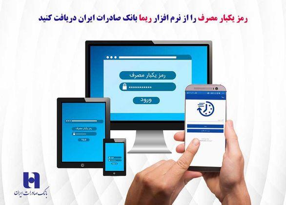 دریافت رمز یکبارمصرف از نرم افزار «ریما» بانک صادرات ایران