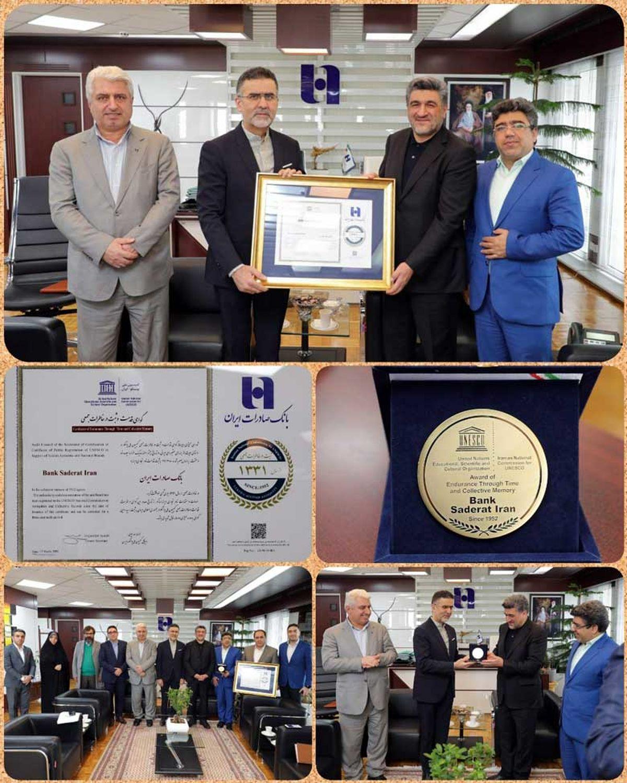 اولین «گواهی قدمت و ثبت در خاطرات جمعی» یونسکو در نظام بانکی کشور به بانک صادرات ایران اعطا شد