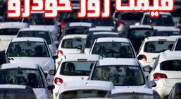 قیمت خودرو دوشنبه 98/12/05 + جدول