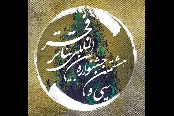 ماجرای جابجایی چند اثر نمایشی جشنواره فیلم فجر