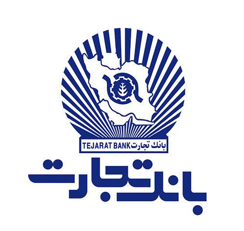 برنامه ویژه بانک تجارت برای پایانه های فروشگاهی