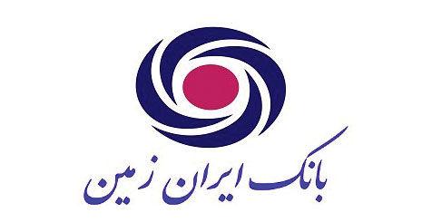 رشد 9 درصدی تسهیلات اعطایی بانک ایران زمین