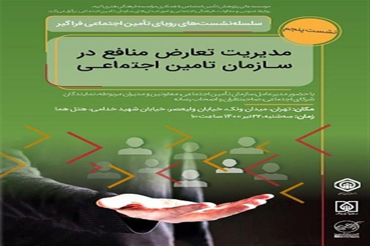 نشست مدیریت تعارض منافع در تامین اجتماعی