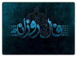 فال روزانه یکشنبه 19 مرداد 99 + فال حافظ و فال روز تولد 99/05/19