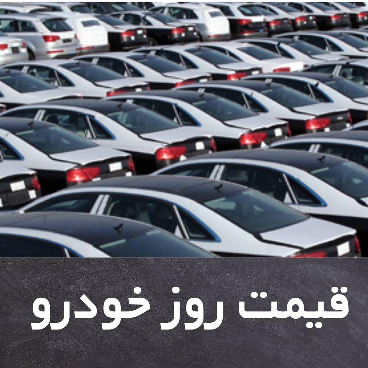 قیمت روز خودرو چهارشنبه 22 اردیبهشت + جدول
