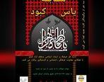 برگزاری مسابقه کتابخوانی «یاس کبود» در قشم