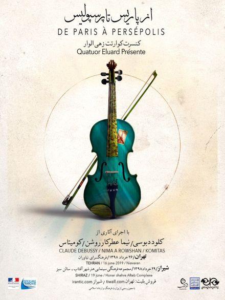 کنسرت از «پاریس تا پرسپولیس» در شهرهای تهران و شیراز برگزار میشود