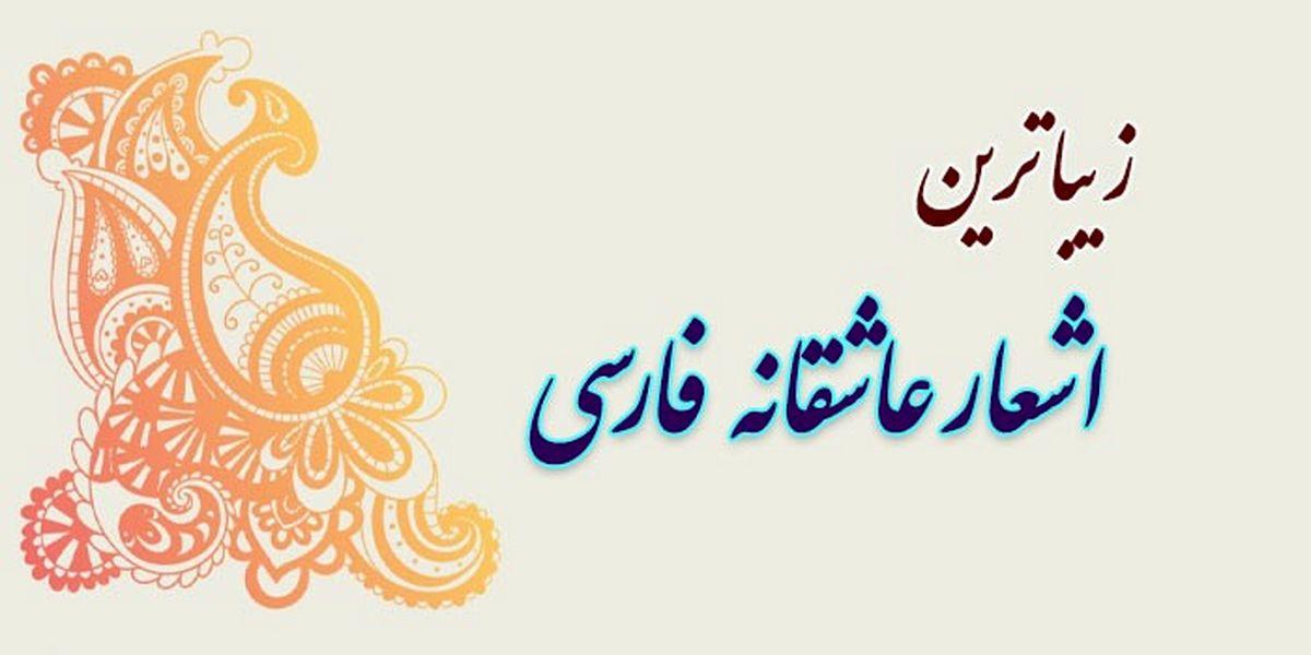 زیباترین شعرهای عاشقانه فارسی