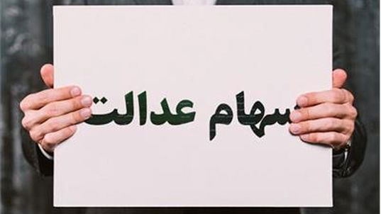 خبر خوش برای دارندگان سهام عدالت/ واریز سود در عید فطر