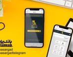 ارایه انواع خدمات بانکی در نسخه وب اپلیکیشن همراهبانکپاسارگاد