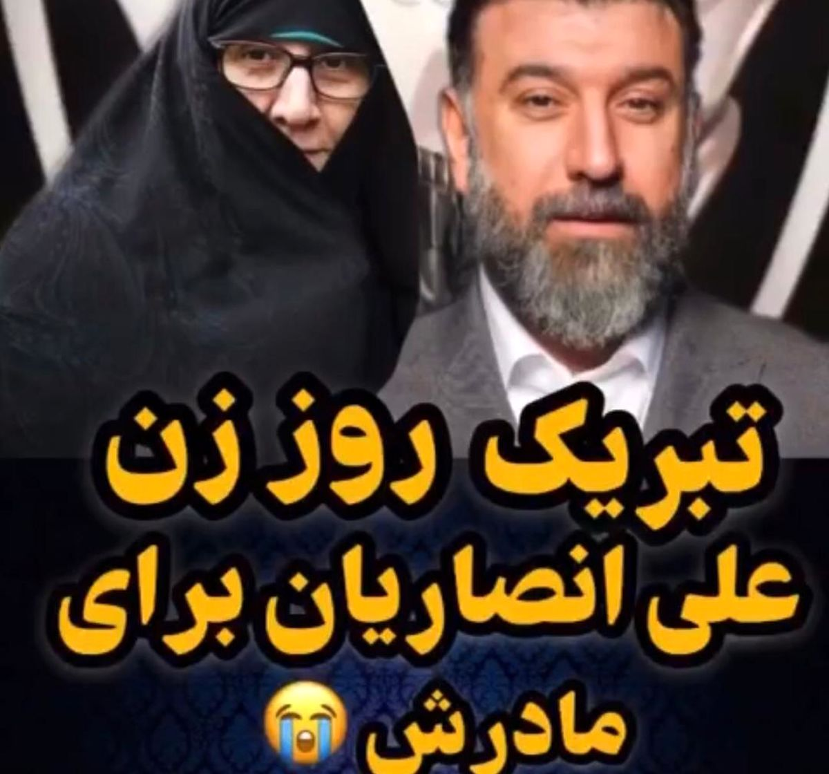 تبریک روز زن علی انصاریان به مادرش + فیلم