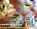 آخرین قیمت سکه در بازارتهران یکشنبه 14 مهر