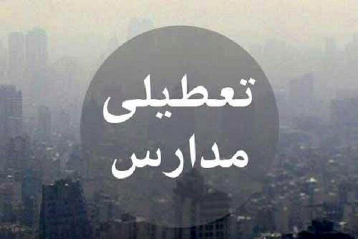 مدارس البرز تا چهارشنبه تعطیل شد
