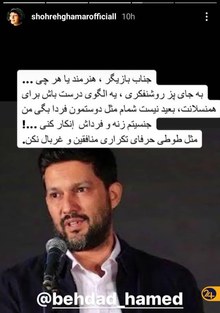 حمله به حامد بهداد برای حمایت از نوید افکاری و نسریت ستوده+فیلم