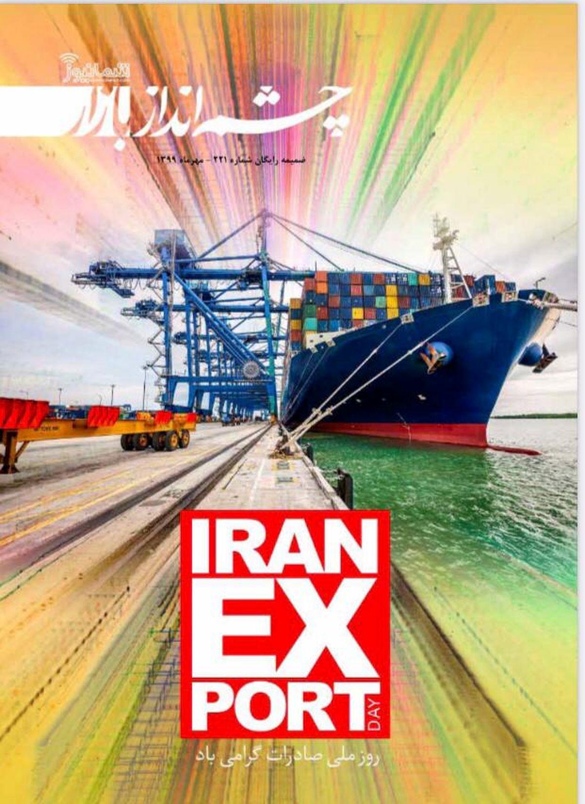 ویژه نامه چشم انداز بازار (شمانیوز) مختص رو ملی صادرات منتشر شد