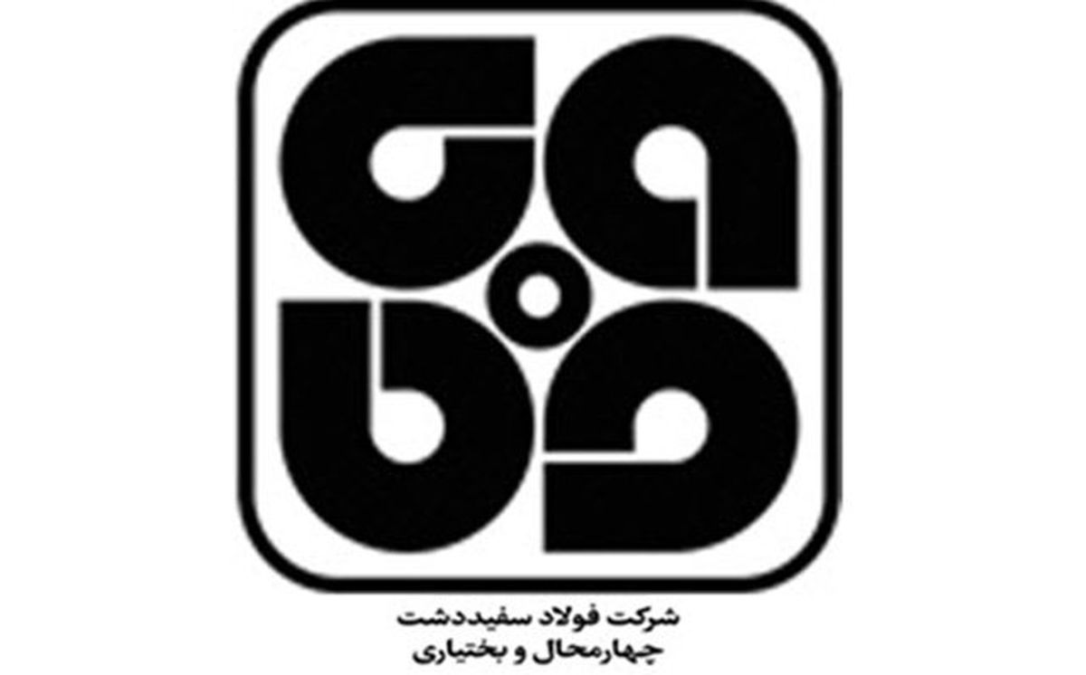 آگهی مزایده عمومی شماره9802 شرکت فولاد سفیددشت