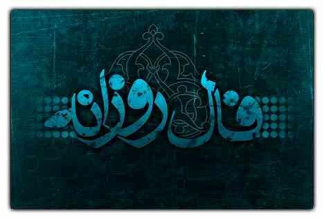 فال روزانه سه شنبه 7 خرداد 98 + فال حافظ و فال روز تولد 98/3/7