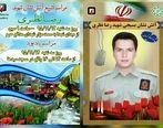 پیکر آتش نشان شهید رضا نظری در اراک تشییع میشود
