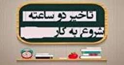 مدارس و ادارات کهگیلویه و بویراحمد با تأخیر آغاز میشود