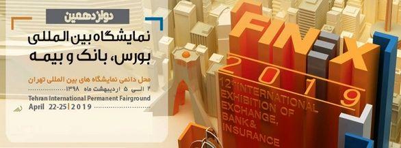 غرفه بیمه حکمت در دوازدهمین نمایشگاه بورس، بانک و بیمه پذیرای حضورتان خواهد بود