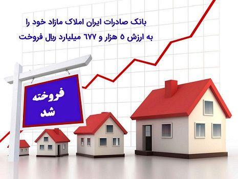 فروش املاک مازاد بانک صادرات ایران به ارزش ۵ هزار و ۶۷۷ میلیارد ریال