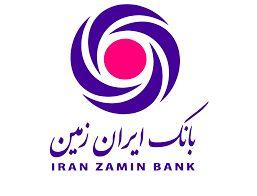 آغاز جشنواره پذیرندگان پایانههای فروش بانک ایران زمین با هزاران جایزه