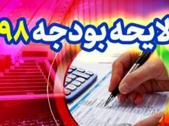 تهاتر طلبها با بدهیهای سازمانهای توسعهای تا سقف ۴۰۰ میلیارد تومان
