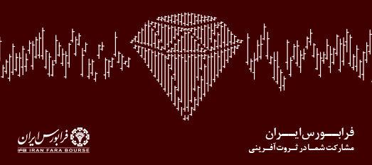 رشد بیش از ۳۰ درصدی معاملات اوراق بدهی در فرابورس ایران
