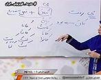 زمان پخش مدرسه تلویزیونی شنبه 20 اردیبهشت، در تمام مقاطع تحصیلی