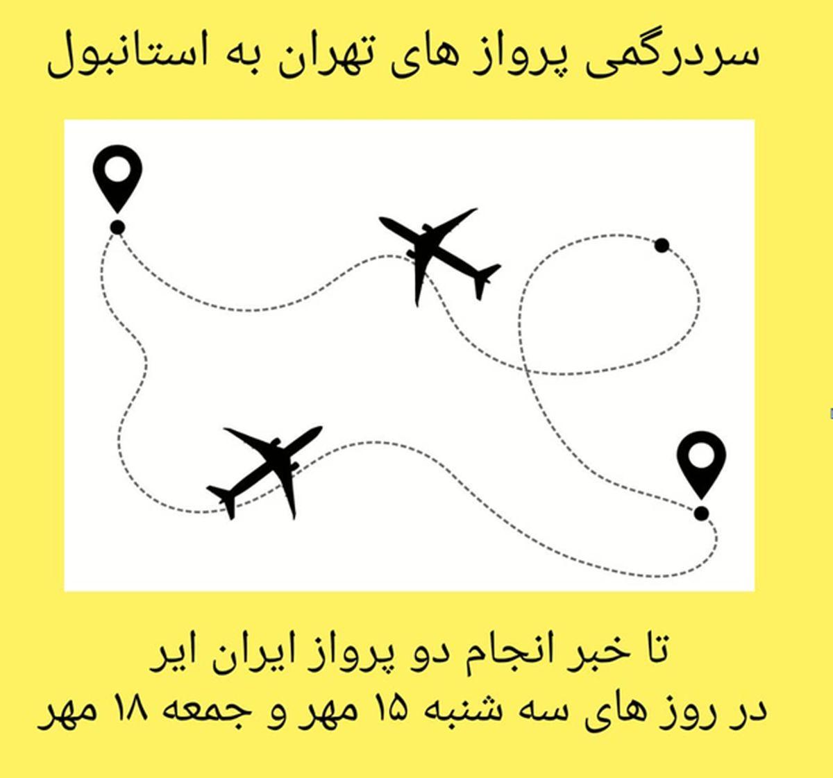 سر درگمی پرواز های ایران به استانبول!