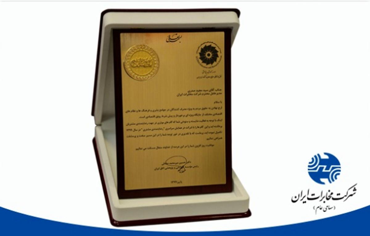 اهدا لوح زرین رضایتمندی مشتری به شرکت مخابرات ایران