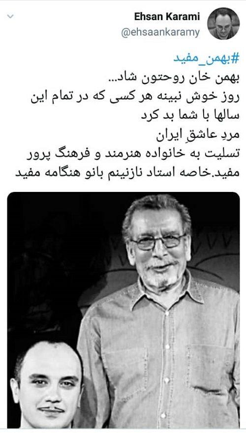 واکنشهای توئیتری به درگذشت بهمن مفید