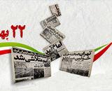 جزئیات محدودیت های ترافیکی در 22 بهمن