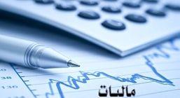 اعلام شرایط بخشودگی جرایم قابل بخشش مالیاتی اسفند ماه