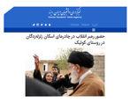 سایپا اعضای فرهنگستان زبان و ادب فارسی را به روستای کوییک دعوت کرد