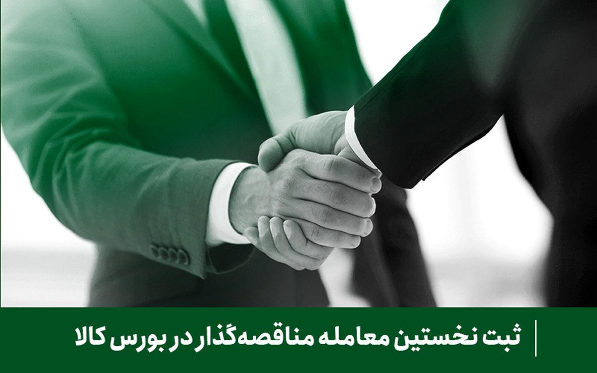 ثبت نخستین معامله مناقصهگذار در بورس کالا