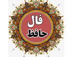 فال حافظ امروز | 3 آبان ماه با تفسیر دقیق