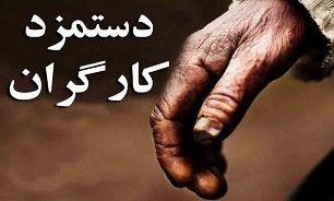 تعیین دستمزد کارگران به آخر سال موکول شد