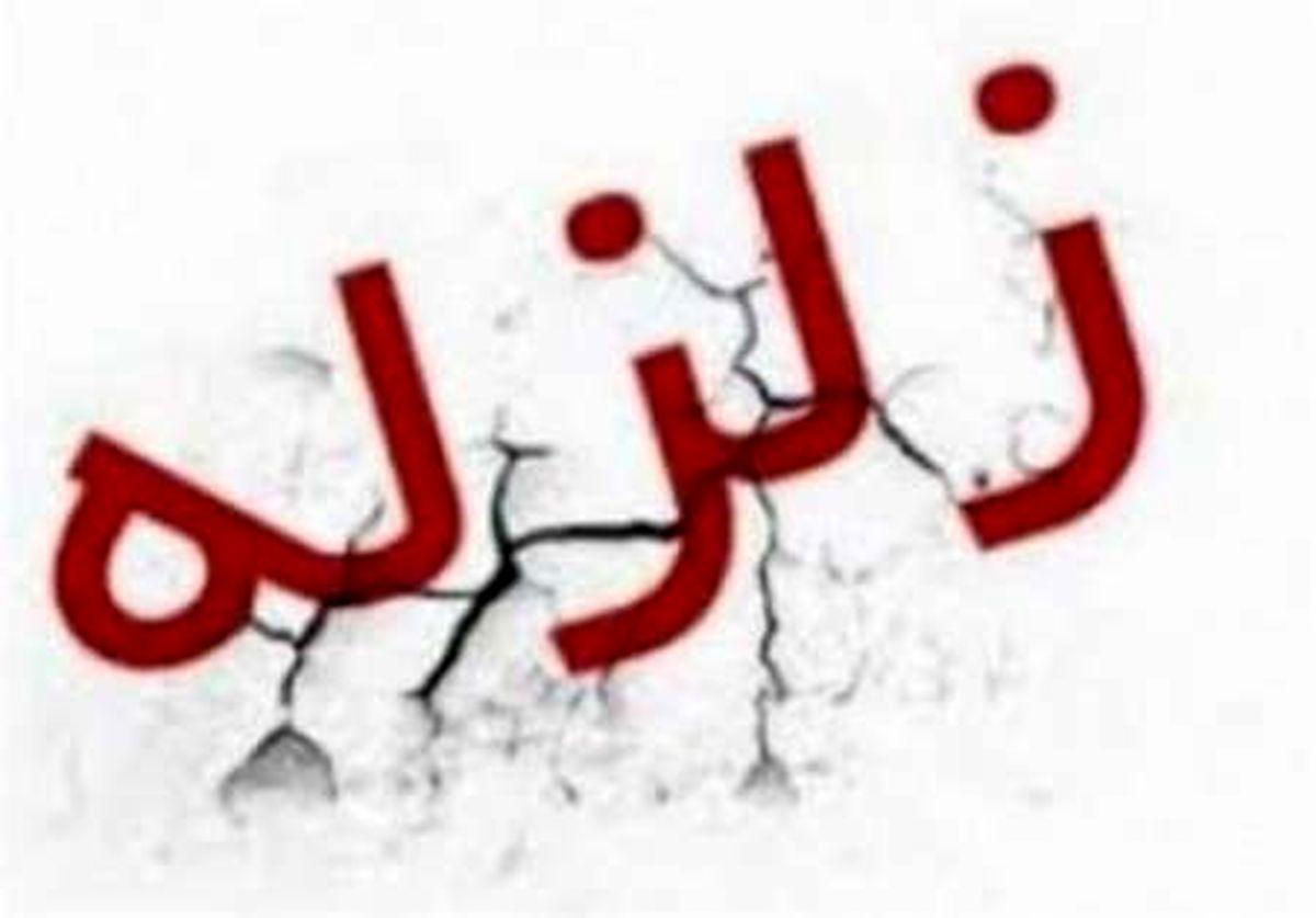 زلزله نسبتا شدید استان فارس را لرزاند