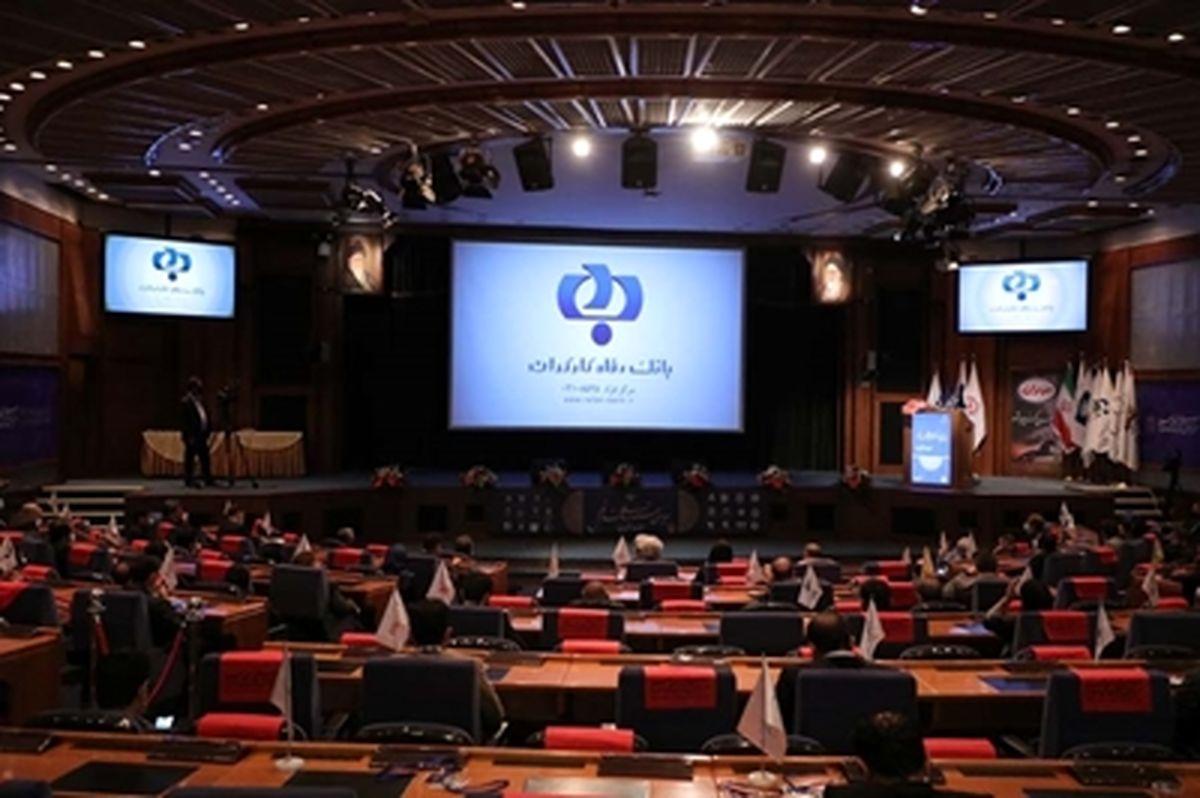 معرفی بانک رفاه کارگران به عنوان یکی از برگزیدگان جشنواره حاتم